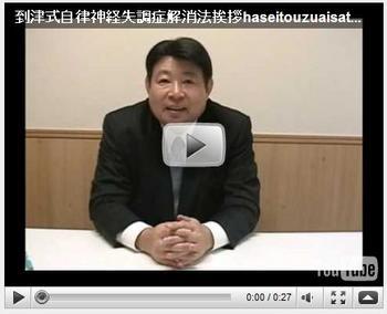 自律神経失調症解消プログラム(到津式)動画2.JPG